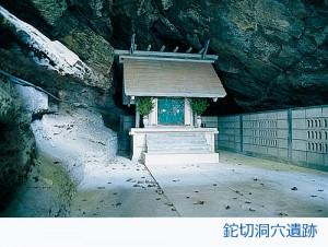 鉈切洞穴遺跡
