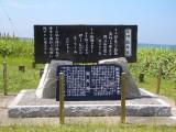 安房節記念碑