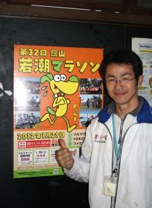 館山市教育委員会スポーツ課 川名茂樹さん