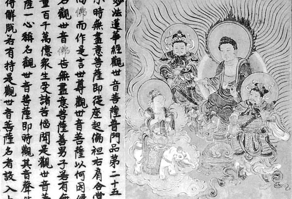 繍字法華経普門品 中国元朝 至正21年(1361年) 千葉県指定文化財