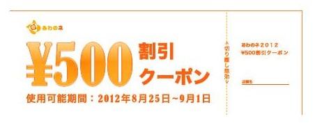 地域通貨500円クーポン