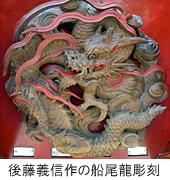 後藤義信作の船尾龍彫刻