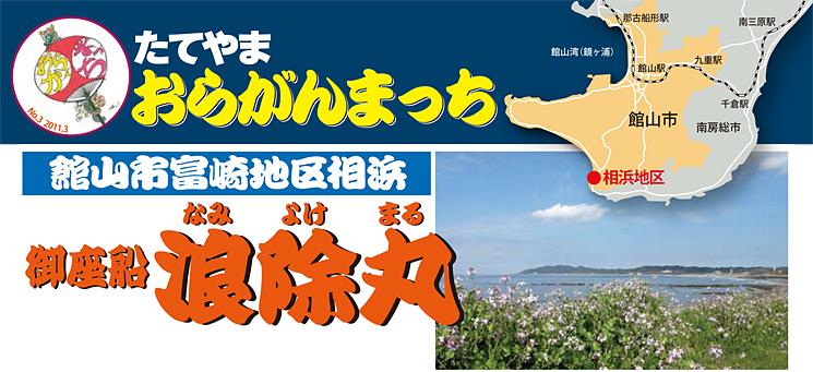 たてやま おらがんまっち 館山市富崎地区相浜 御座船 浪除丸