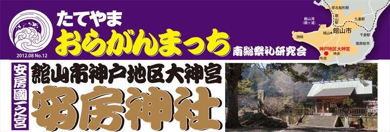 たてやま おらがんまっち 館山市神戸地区 大神宮