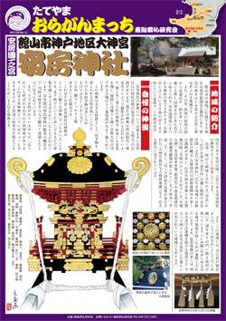 館山市神戸地区大神宮・安房神社(表面)