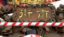 金箔で染められた山車額の「南街」の文字