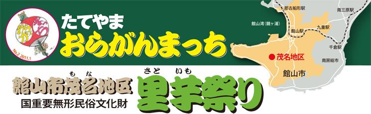 たてやま おらがんまっち 館山市茂名地区 国重要無形民族文化財 里芋祭り