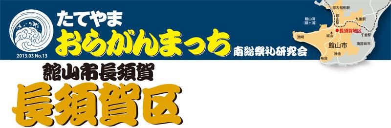 たてやま おらがんまっち 館山市長須賀 長須賀地区