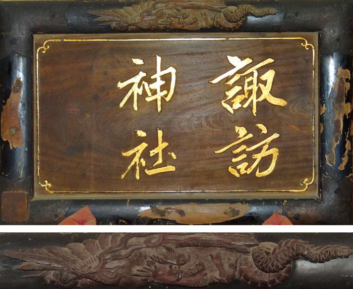 関東大震災前の諏訪神社扁額と飛竜の彫刻