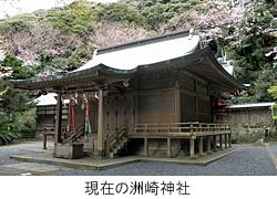 現在の洲崎神社