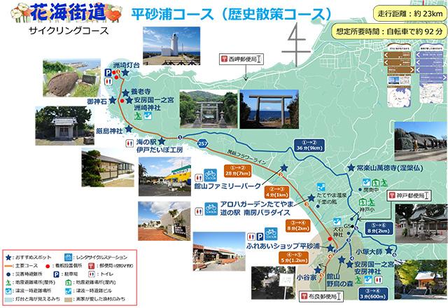 サイクリングマップ 平砂浦コース【歴史散策】