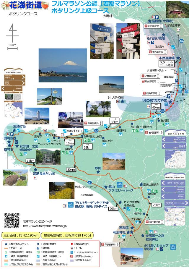 フルマラソン公認【若潮マラソン】 ポタリング上級コース