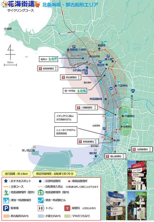 サイクリングマップ 北条海岸・那古船形エリア