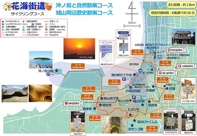 サイクリングマップ 沖ノ島と自然散策コース&城山周辺歴史散策コース