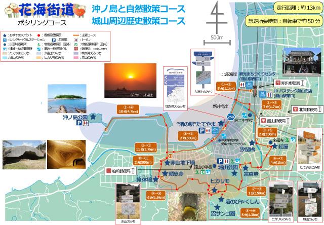 ポタリングマップ 沖ノ島と自然散策コース&城山周辺歴史散策コース