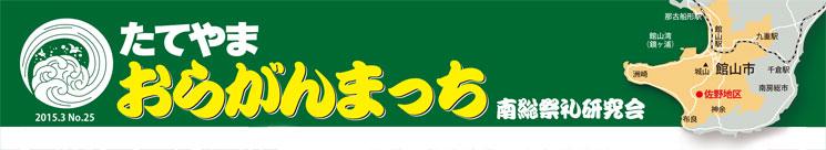 たてやま おらがんまっち 館山市神戸地区 佐野