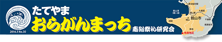 たてやま おらがんまっち 富崎地区・布良