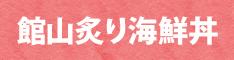館山炙り海鮮丼
