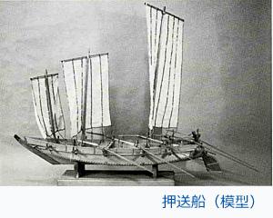 押送船(模型)
