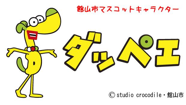 館山市キャラクター「ダッペエ」
