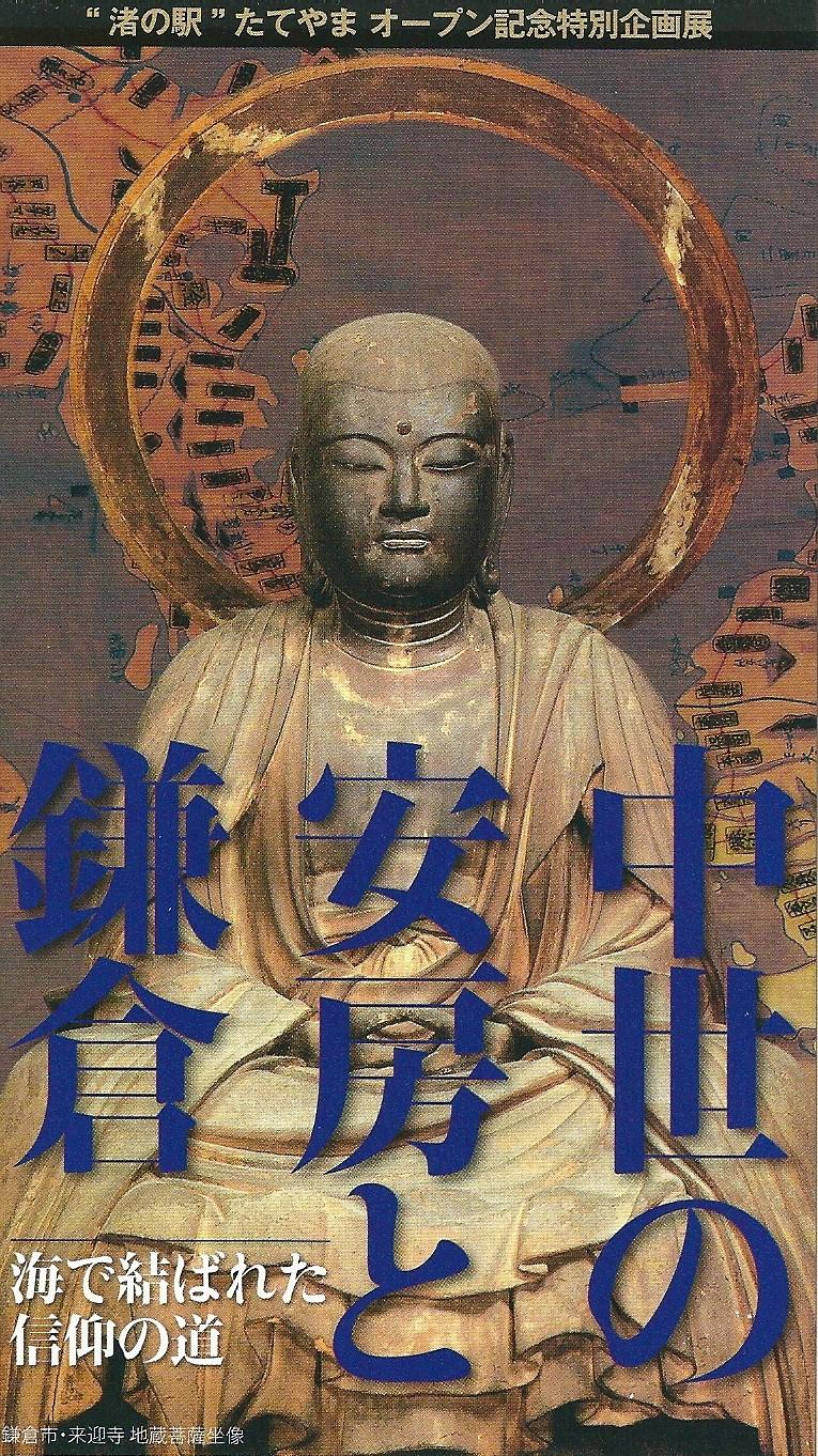 「中世の安房と鎌倉-海で結ばれた信仰の道-」