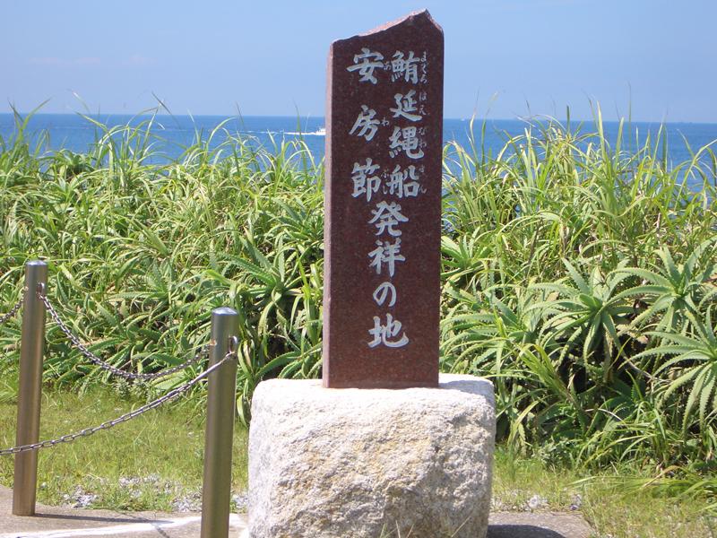 鮪延縄漁発祥の地 記念碑