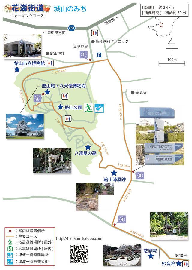 城山のみちコースマップ