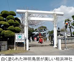 白く塗られた神明鳥居が美しい相浜神社