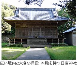 広い境内と大きな拝殿・本殿を持つ日吉神社