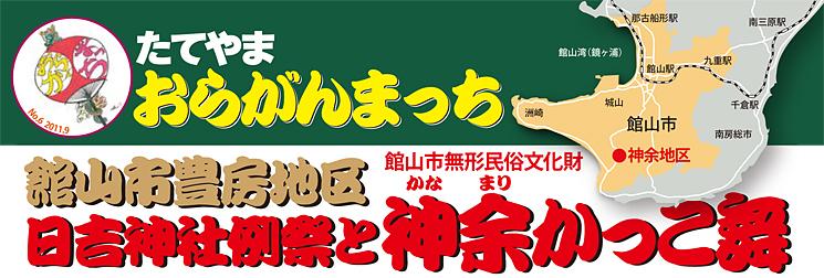 たてやま おらがんまっち 館山市豊房地区 日吉神社例祭と館山市無形民俗文化財神余かっこ舞