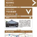(19)巴橋・相浜神社・平砂浦海岸