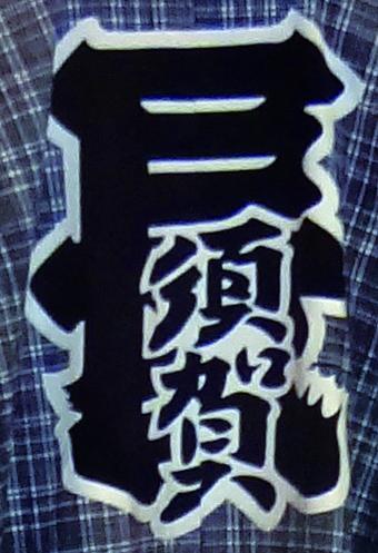 長須賀屋台の祭半纏