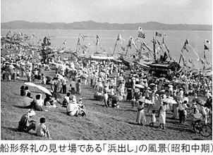 船形祭礼の見せ場である「浜出し」の風景(昭和中期)