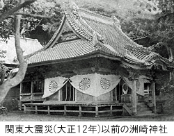 関東大震災(大正12年)以前の洲﨑神社
