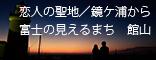 恋人の聖地ホームページ(館山市)