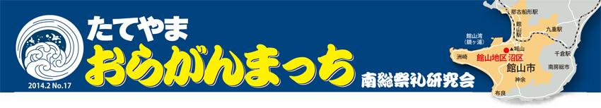 たてやま おらがんまっち 館山市館山地区 沼区天満神社